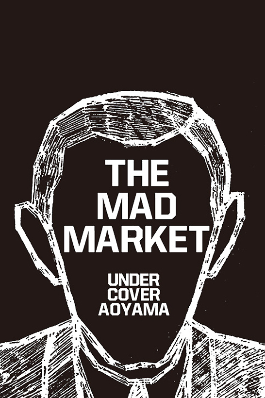 undercover the mad market undercover aoyama