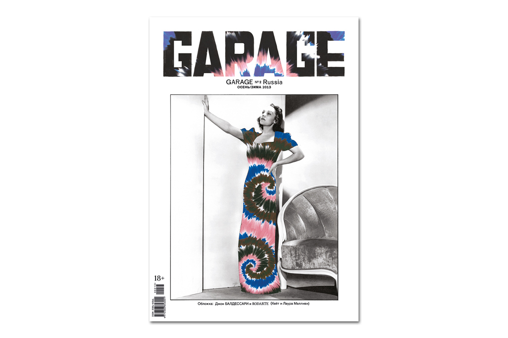 garage magazine issue 5 russian issue