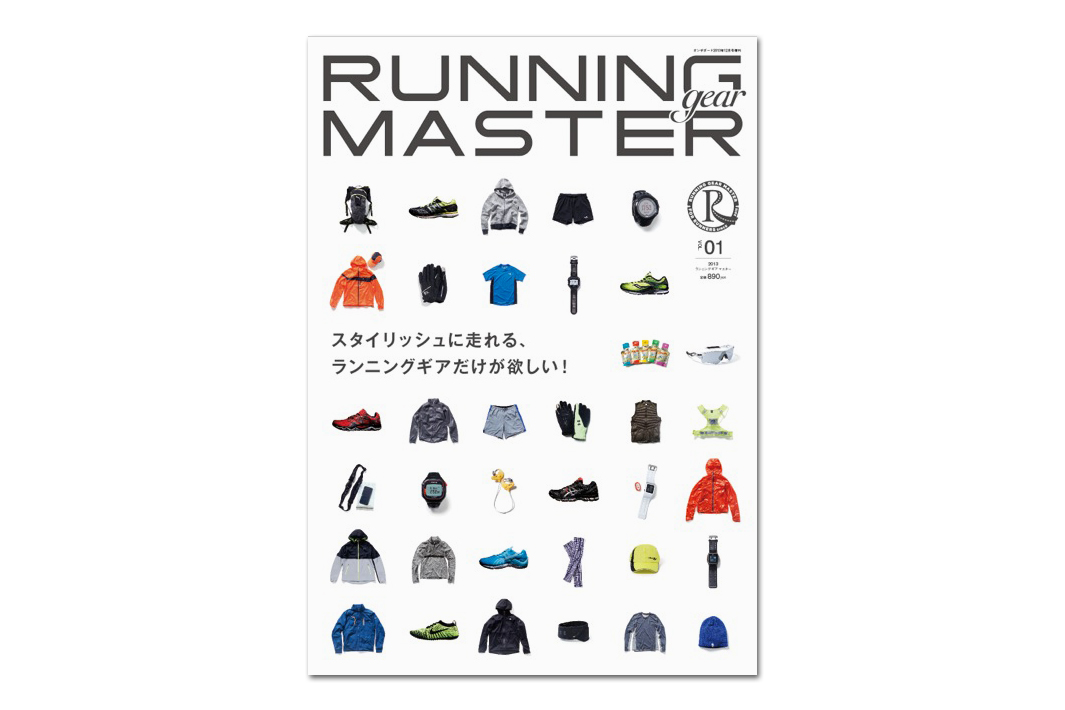RUNNING gear MASTER Magazine Vol. 1