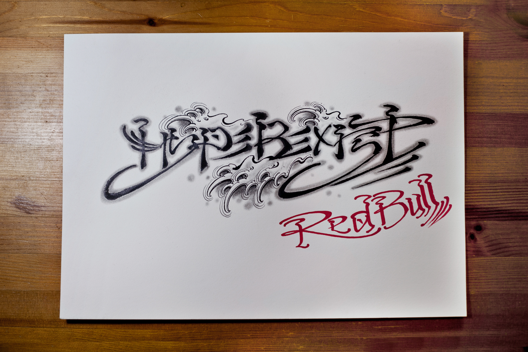 Red Bull Curates Protégés x HYPEBEAST Presents Pen & Paper with Toshikazu Nozaka