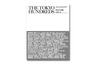 The Tokyo Hundreds Directed by NEIGHBORHOOD 20th Anniversary Issue