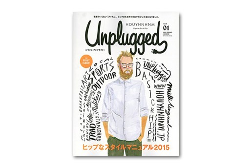 HOUYHNHNM Debuts Its First Print Magazine 'Unplugged'