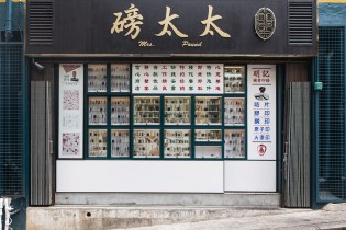 Mrs. Pound, A Fusion Diner Hidden Behind a Chinese Stamp Shop Front