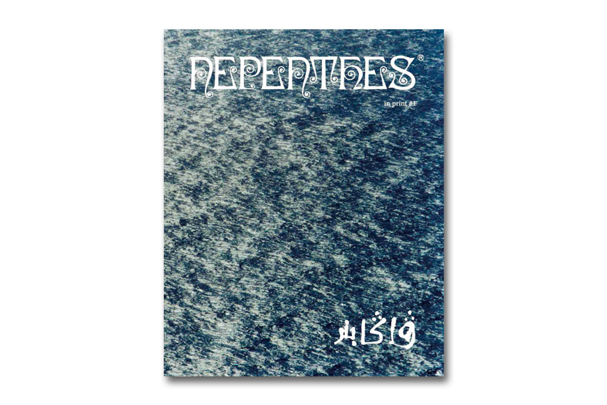 NEPENTHES to Launch 'NEPENTHES in print' Magazine