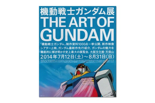 "Mori Arts Center Presents ""The Art of Gundam"""