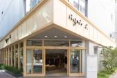 """A Look Inside agnès b.'s Ginza Boutique """"Rue du Jour"""""""