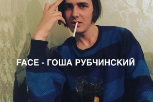 Russian Rapper Pens Song About Gosha Rubchinskiy