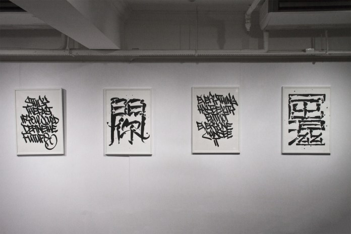 New York Grafitti Meets Chinese Calligraphy in New FAUST and XEME Exhibition