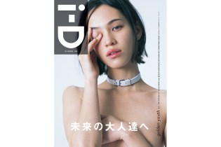 Kiko Mizuhara Graces the Cover of 'i-D Japan''s Inaugural Magazine