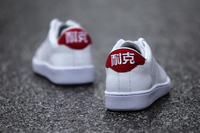 """Nike Shows More Love to China With the """"Nai Ke"""" Tennis Classic"""