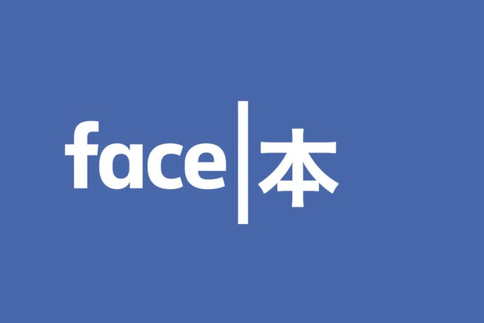 Facebook Will Instantly Translate Your Posts into 44 Languages