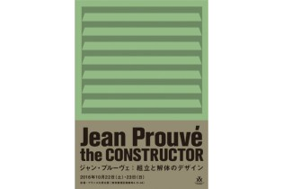 Tokyo's French Embassy to Showcase ZOZOTOWN Founder Yusaku Maezawa's Personal Jean Prouvé Collection Next Month