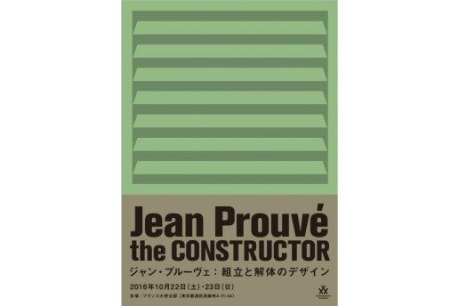Tokyo's French Embassy to Showcase ZOZOTOWN Founder Yusaku Maezawa's Personal Jean Prouvé Collection Next Month
