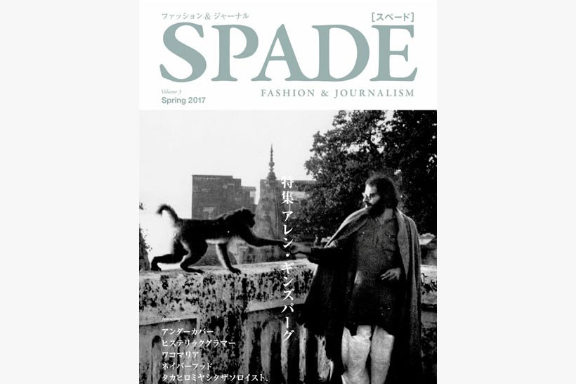 SPADE Magazine UNDERCOVER NEIGHBORHOOD Allen Ginsberg Collection