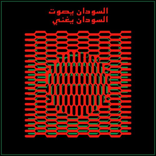 Alsarah - Vote EP (Remixed by Kirikoo Des & Dal-Gren)