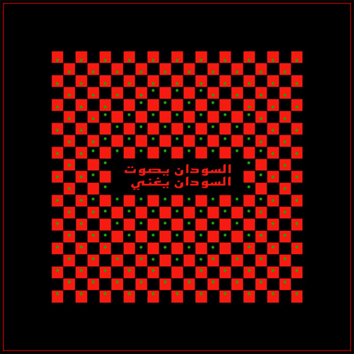 SVMH RMXD 003 featuring Neo Project #2, Alsarah, Yousif Elmosley & Edward