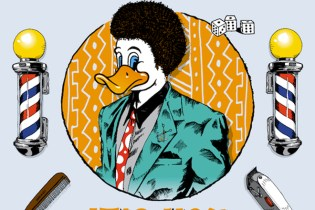 Duck Sauce – It's You (?@#! Remix)