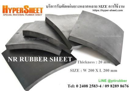 แผ่นปะเก็นยาง NR ความหนา 20 mm SIZE 200 X200 mm