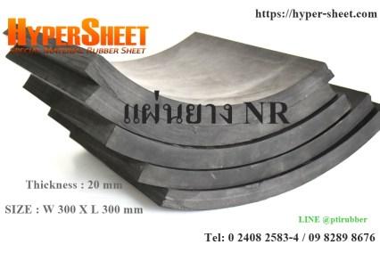 แผ่นยาง NR ความหนา 20 mm SIZE 200 x 200 mm