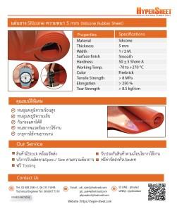แผ่นยางsilicone สีแดงอิฐ ความหนา 5 mm