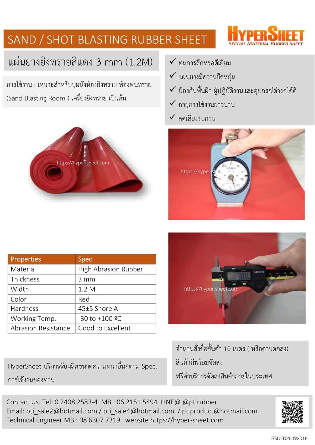 แผ่นยางยิงทรายสีแดง 3 mm width 1.2 M-1.jpg