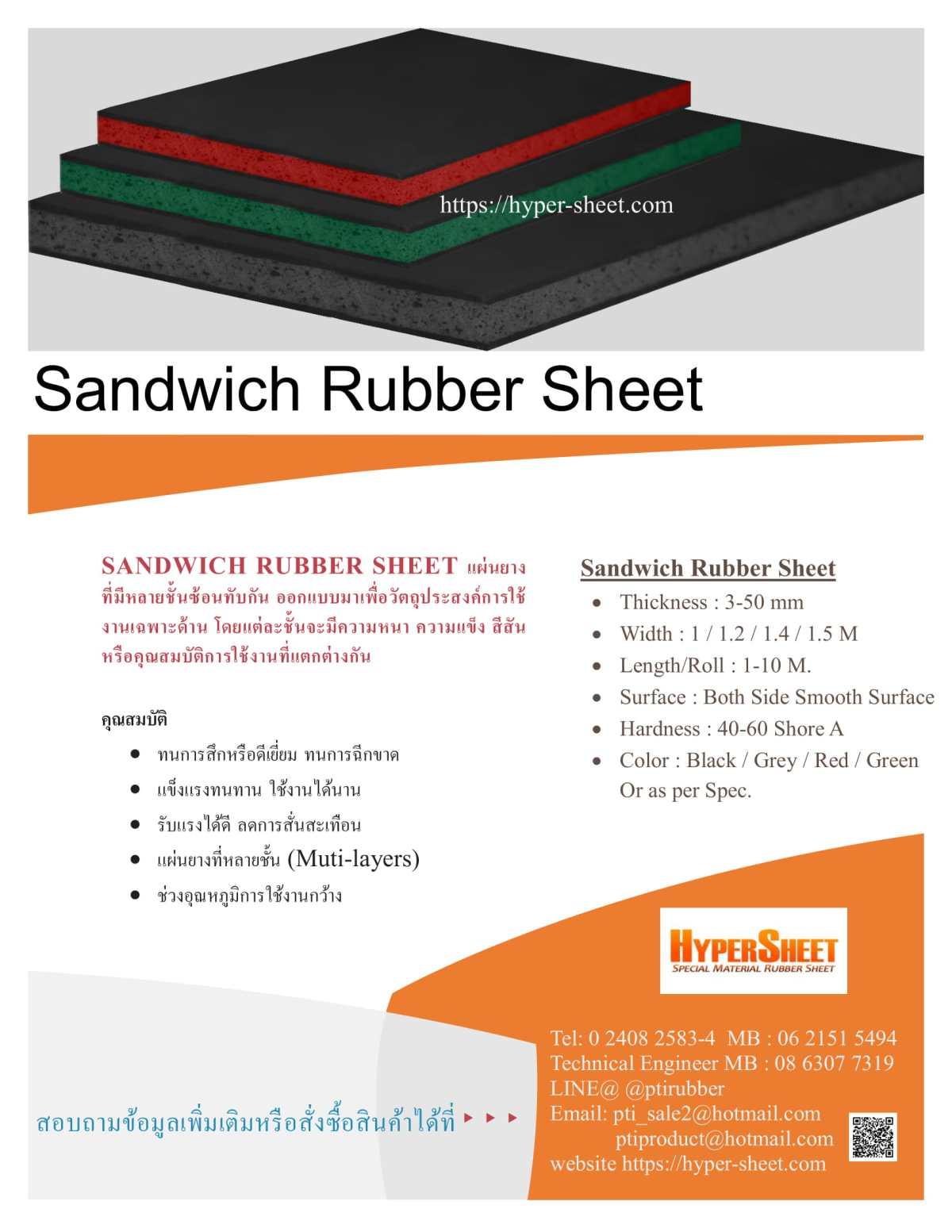 แผ่่นยาง sandwich Rubber sheet-1.jpg
