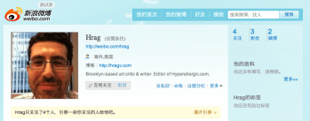Hyperallergic's very own Hrag Vartanian now has a Weibo account.