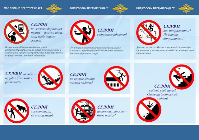 russian-selfie-guide-01