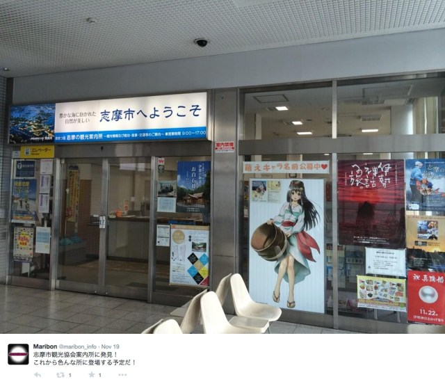 A poster featuring the Aoshima Megu character in the Shima tourist information center (photo via @maribon_info/Twitter)