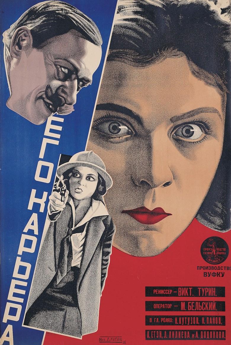 Mikhail Dlugach, film poster for <em srcset=