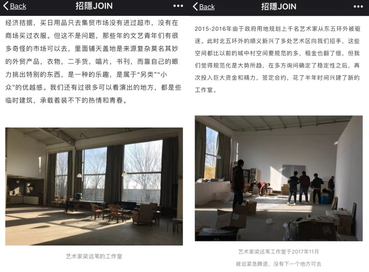 Artist Liang Yuanwei posted on JOIN, a social media platform, photos of her new studio completed this year (left), and the studio being packed up for the temporary evacuation during the 40-day campaign (right). (screenshot by the author via JOIN)