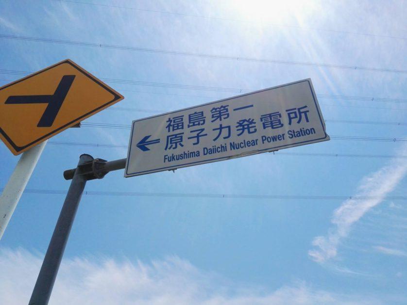 Fukushima cinque anni più tardi (24)