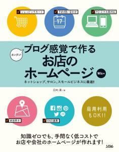 ソシム カンタン!ブログ感覚で作るお店のホームページ