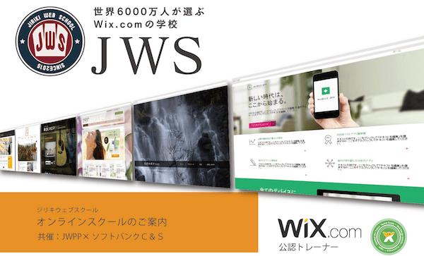 JWS ジリキウェブスクール Wixの学校 Wix公認トレーナー