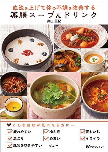 血流を上げて体の不調を改善する薬膳スープ&ドリンク