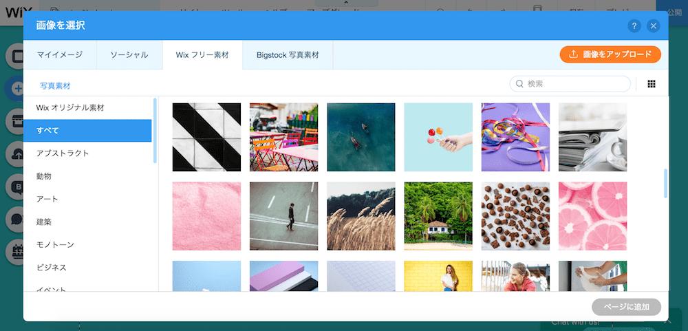 Wixフリー画像