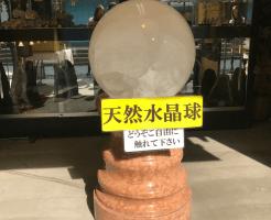 熊本 阿蘇 白川水源 開運館 天然水晶球