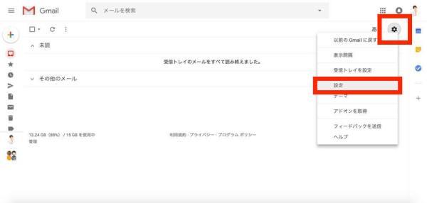 Gmailを携帯のメールアドレスへ転送する方法
