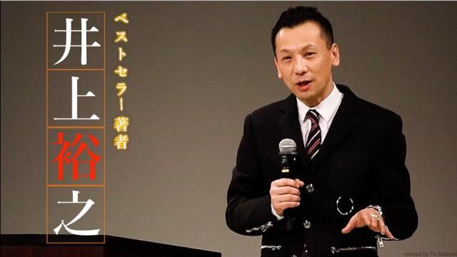 井上裕之氏 著者10周年記念ドキュメンタリー