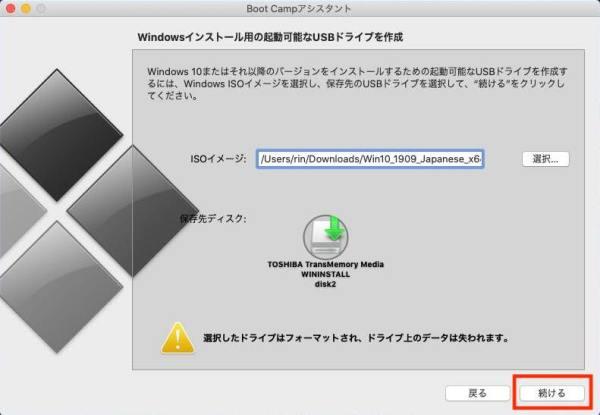 【図解手順】Windows 10をMacにBoot Campでインストールする方法5