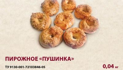 пирожное пушинка1