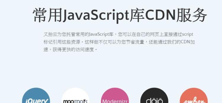 又拍雲JS公共庫-提供兩岸通用的JavaScript