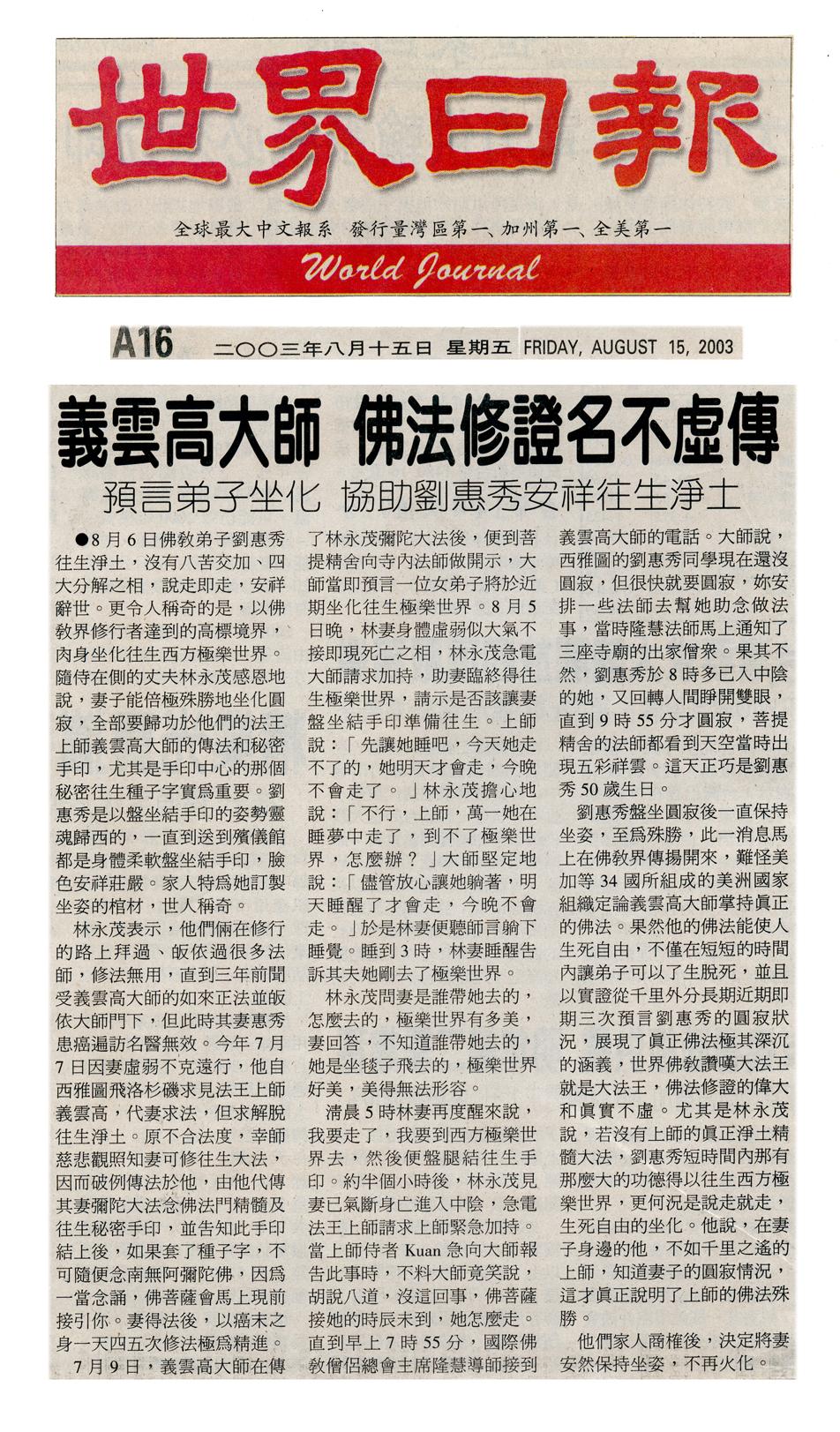 劉惠秀生死自由肉身座化2