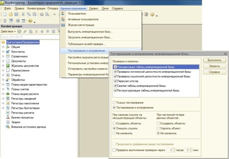 Конфигуратор - тестирование и исправление базы 1с 8.3