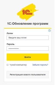 1С Портал ИТС - ввод логина и пароля