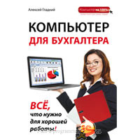 Компьютер для бухгалтера — Алексей Гладкий