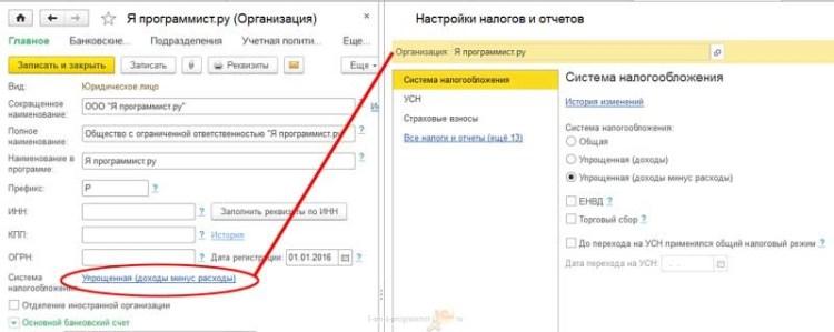 1С Бухгалтерия 3.0 настройка системы налогообложения УСН