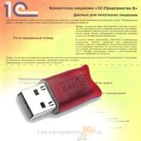 Система лицензирования 1С Предприятие - подробное описание