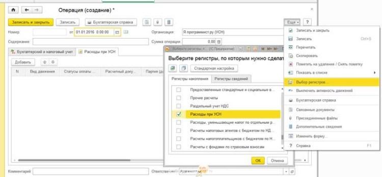 Корректировка по регистру Расходы при УСН когда КУДиР в 1С Бухгалтерия 3.0 заполняется неверно