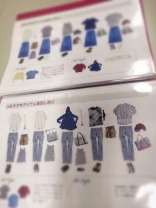 ファッションスタイルブック